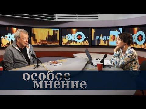 Особое мнение / Виктор Ерофеев 04.09.18