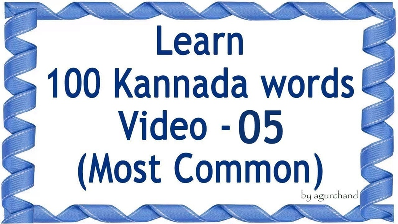 100 Kannada words (05) - Learn Kannada through English