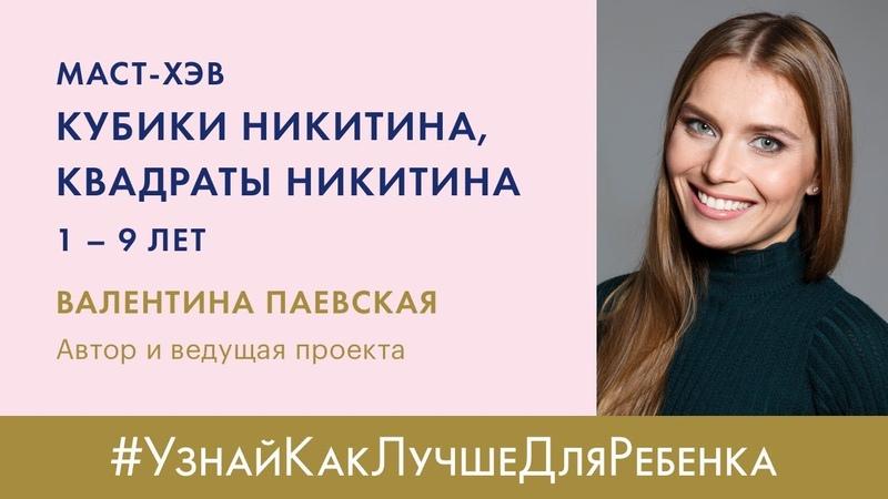 Детский психолог В Паевская Маст хэв от 1 года до 9 лет Кубики Никитина квадраты Никитина