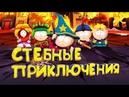 🎮 South Park - The Stick of Truth 1 🔥 Геройские мультяшные похождения 🔥