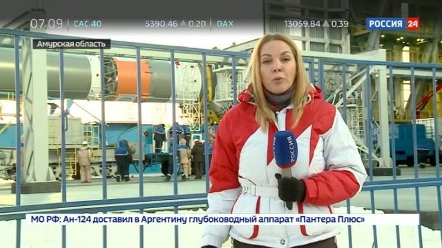 Новости на Россия 24 • В Амурской области готовятся к запуску ракеты Союз с космодрома Восточный