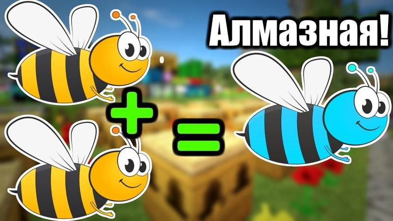 Как Выводить Пчёл - Minecraft Forestry Гайд 1