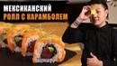 Авторский ролл с карамболем от Мексиканского суши шефа