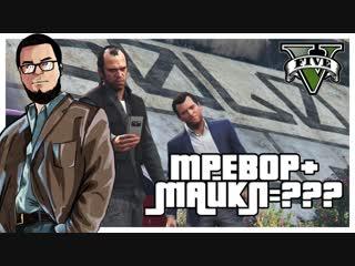 Bulkin ТРЕВОР + МАЙКЛ = ؟؟؟ (ПРОХОЖДЕНИЕ GTA V #9) На ютубе нет 720!!