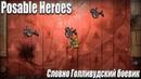 Posable Heroes Словно Голливудский боевик...