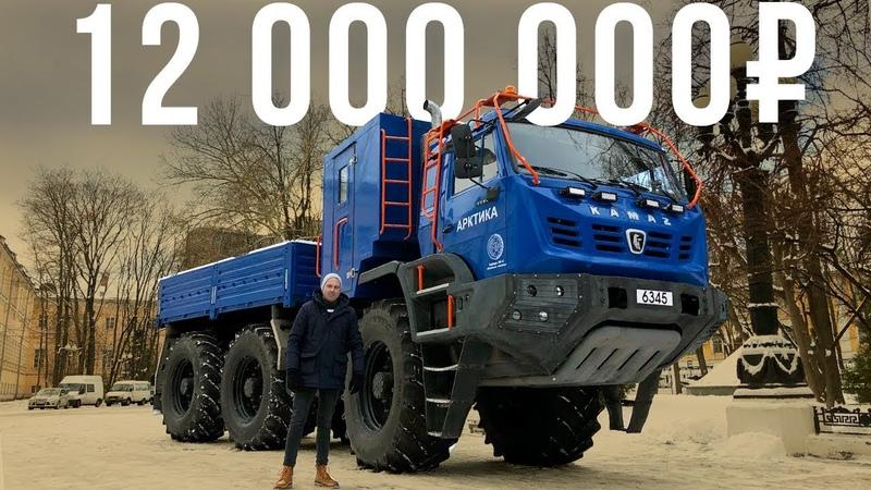 Самый дорогой КАМАЗ в России за 12 млн рублей! ДОРОГО-БОГАТО 17