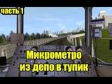 Trainz: Метролиния из 5 станций, 2 наземных, пробег туда, часть 1