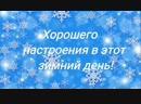 Хорошего зимнего дня и отличного настроения! Очень красивая музыкальная видео-от