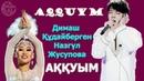 DIMASH Aqquym 'Akku' dance Nazgul Zhussupova ДИМАШ АҚҚУЫМ