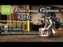 Александр Крайнов Яндекс Сила и слабость искусственного интеллекта лекция 21 08 16