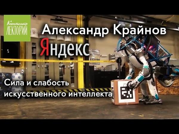 Александр Крайнов (Яндекс) - Сила и слабость искусственного интеллекта [лекция 21.08.16]