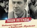 Виталий Ерфилов о феномене Владислава Третьяка