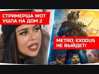 [Jove] METRO: EXODUS удалили из магазина ● Стримерша WoT ушла на ДОМ-2 ● WG отказался от Windows