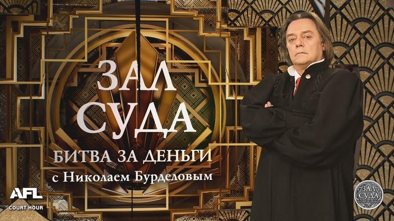 Зал суда. Битва за деньги с Николаем Бурделовым на ТК МИР. 19.10.2018