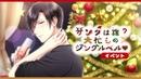 イベント『サンタは誰?大忙しのジングルベル♡』 スタンドマイヒー