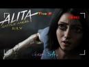 Алита- Боевой ангел смотреть онлайн — Русский трейлер 2019