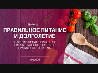 MLM-Online | Правильное питание и долголетие (by Светлана Маресева)