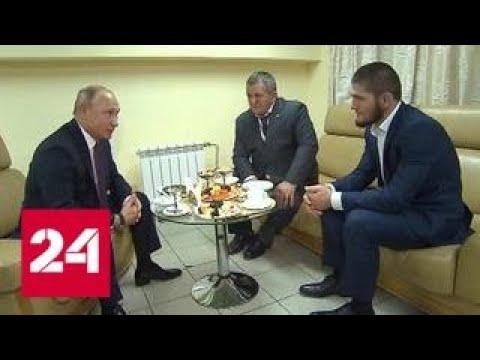 Выиграл убедительно Путин встретился с Хабибом Нурмагомедовым и его отцом - Россия 24 dsbuhfk e,tlbntkmyj genby dcnhtnbkcz
