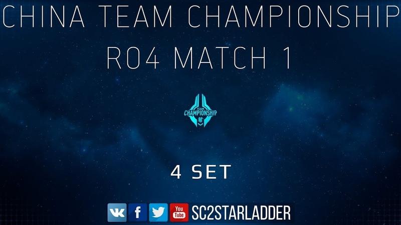 China Team Championship - Ro4 Match 1 Set 4 Solar (Z) vs FanTaSy (T)