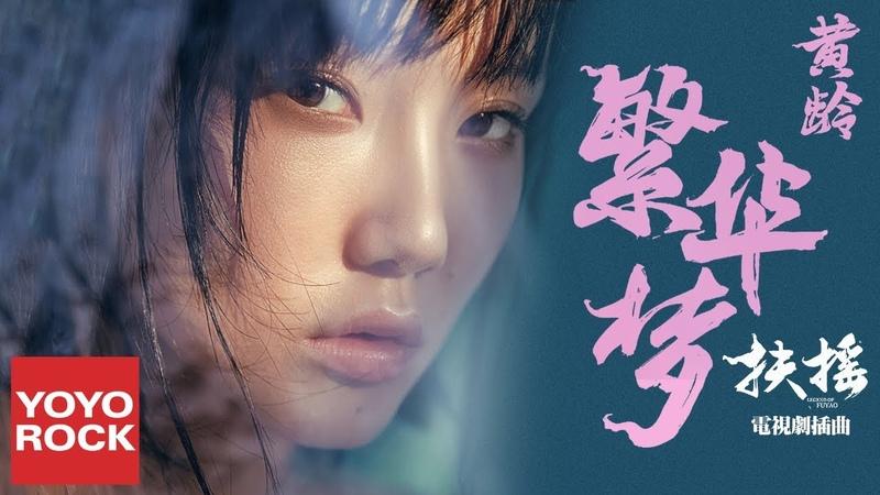 黃齡《繁華夢》【電視劇扶搖插曲】官方動態歌詞MV (Legend Of Fu Yao | Phù Dao OST) (Flourished Dream | Mộng Ph7891