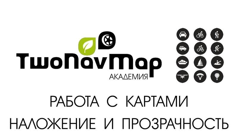 Работа с картами, наложение и прозрачность