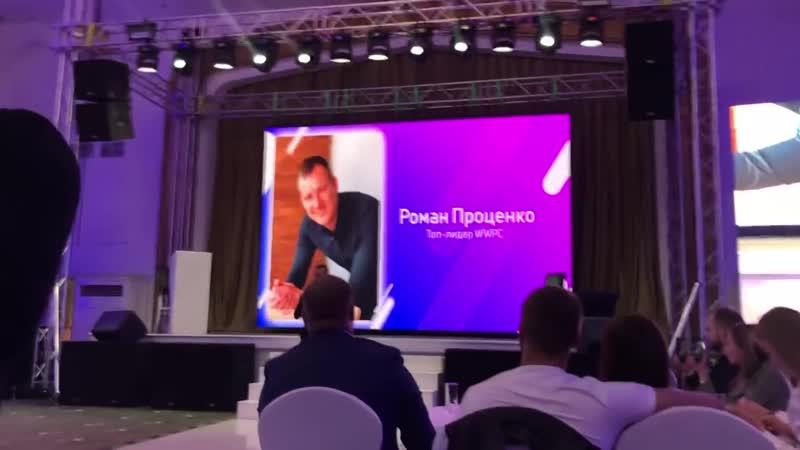 Выступление Романа Проценко