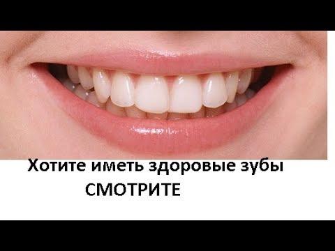 Хотите иметь здоровые зубы смотрите