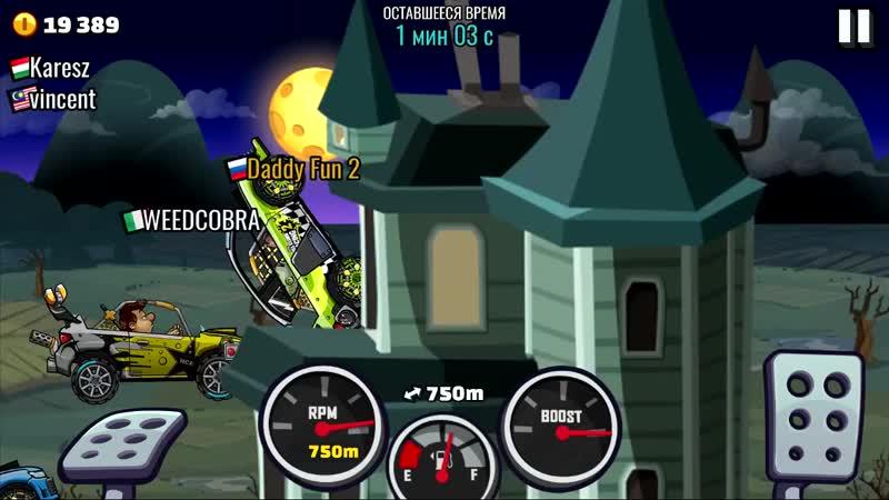 [Папа Фан 2 МАШИНКИ] Нашел очередной БАГ в ХЕЛЛОУИН - Машинки Hill Climb Racing 2 секреты прохождение / видео для детей