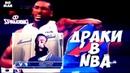 САМЫЕ ЖЕСТОКИЕ СТЫЧКИ В НБА
