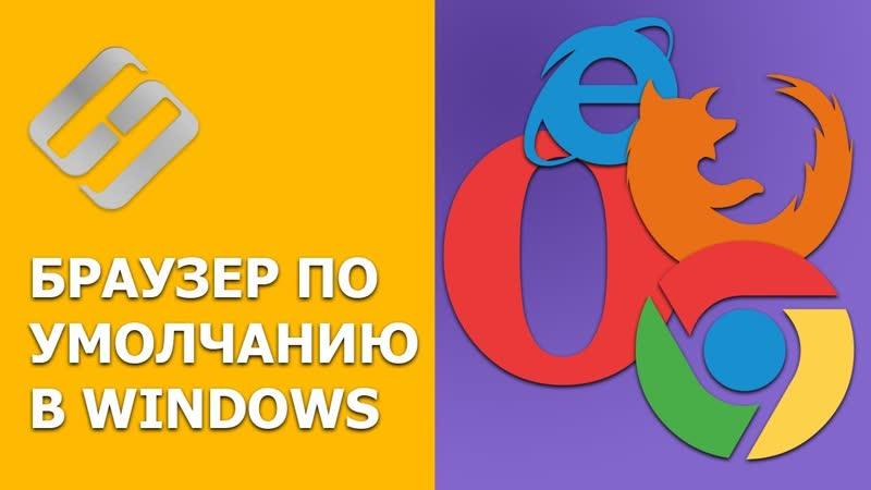 Как сделать Chrome Firefox Opera Яндекс Edge браузером по умолчанию в Windows 10 8 7