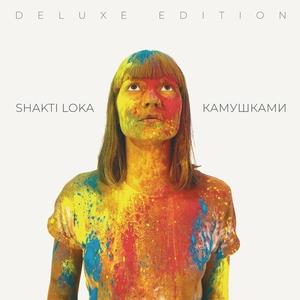 Камушками (Deluxe Version)