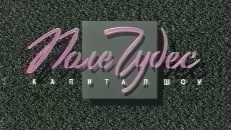 Поле чудес ОРТ 15 01 1999 г