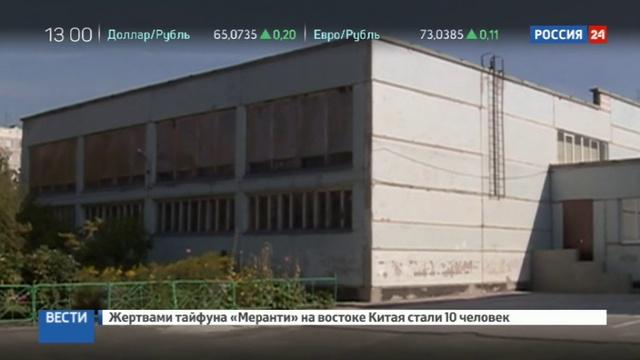 Новости на Россия 24 Новосибирская школьница умерла на уроке танца