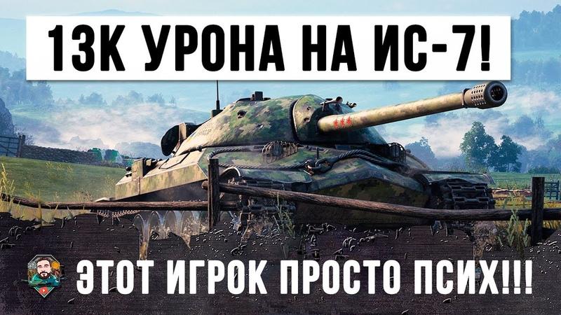 ПСИХ НА ИС-7 УСТРОИЛ ПИДАРЕЗКУ!