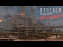 S.T.A.L.K.E.R.: Breaktgrough. №3. Тупое подземелье Агропрома.