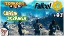 Fallout 76 [ТОПКООП] 3 • экзамен на топ менеджера • (Стрим GizmO GameS)