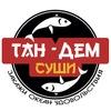 Служба доставки Тандем-Sushi Юрга