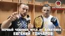 ПЕРВЫЙ ЧЕМПИОН WFCA не Ахматовец - Евгений Гончаров
