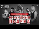 Бригадный Подряд концерт в клубе Космонавт 20.04.18г