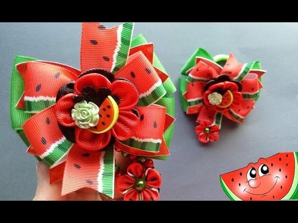 Бантики Арбузик. Канзаши МК. Bows Watermelon. Kanzashi MK