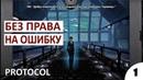 БЕЗ ПРАВА НА ОШИБКУ - 1 ПРОХОЖДЕНИЕ PROTOCOL (BETA)