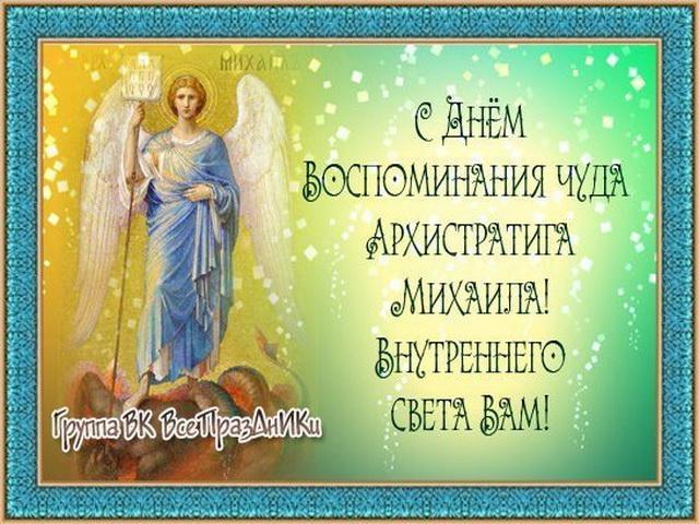 Поздравление с днем михаила архангела открытка