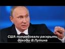 Разведка США займется раскрытием доходов В Путина № 1134