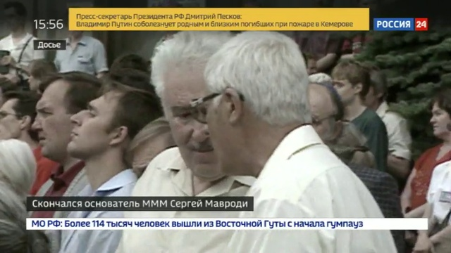 Новости на Россия 24 • Гений или злодейство? Мавроди считал, что МММ - его гражданский долг