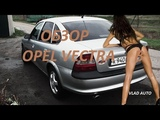 Обзор Opel Vectra B от канала Vlad Auto