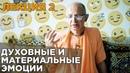 2018 07 10 Духовные и материальные эмоции Лекция 2 Бхакти Вигьяна Госвами