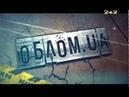 Облом UA Сезон - 2 Выпуск - 8