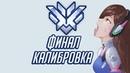 ФИНАЛ КАЛИБРОВКИ - OVERWATCH - 10