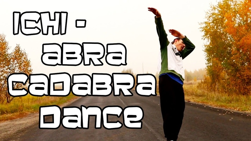 ICHI - ABRACADABRA. HIP-HOP DANCE FREESTYLE BY ILLIA KOTSYBA