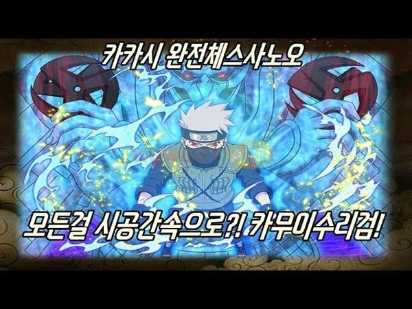 얼리 파오캐 RPG수정맵 만화경카카시 완전체 스사노오
